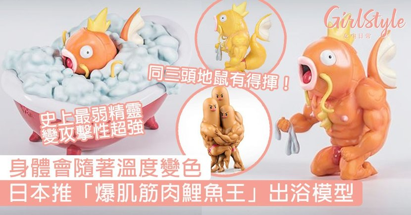 身體會隨著溫度變色!日本推「爆肌筋肉鯉魚王」出浴模型,史上最弱精靈變攻擊性超強!