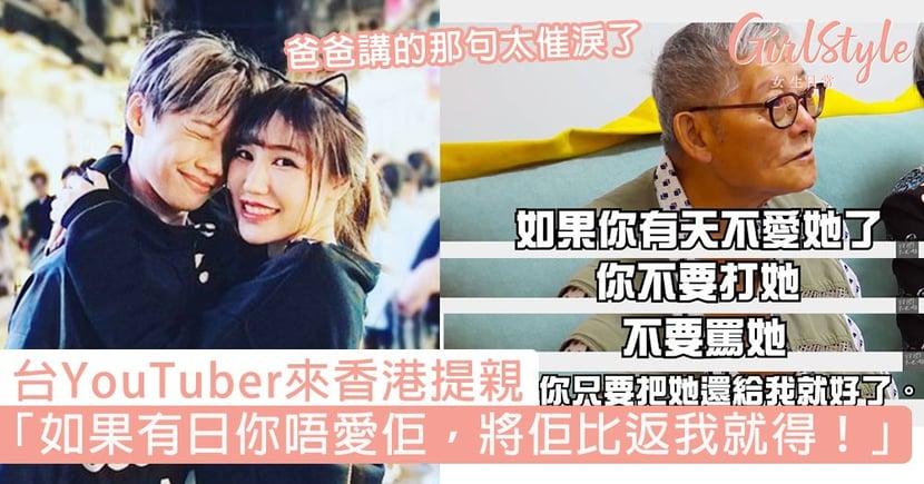 台YouTuber來香港提親!女友爸聽後只說:「如果有日你唔愛佢,唔好打佢鬧佢,將佢比返我就得!」