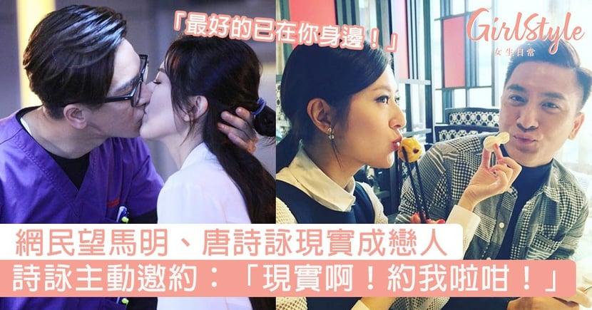 「最好的已在你身邊!」網民望馬明、唐詩詠現實成戀人,詩詠主動邀約:「現實啊!約我啦咁!」