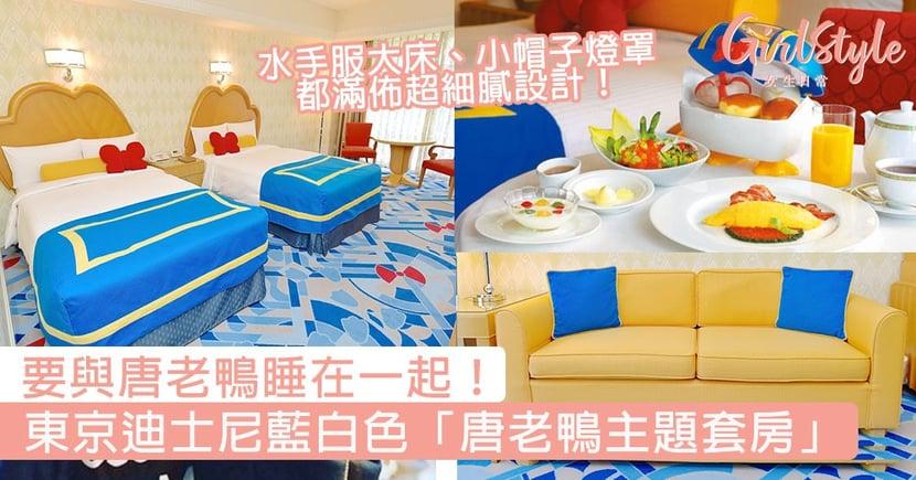 要與唐老鴨睡在一起!日本東京迪士尼藍白色「唐老鴨主題套房」,水手服大床、小帽子燈罩都滿佈超細膩設計!