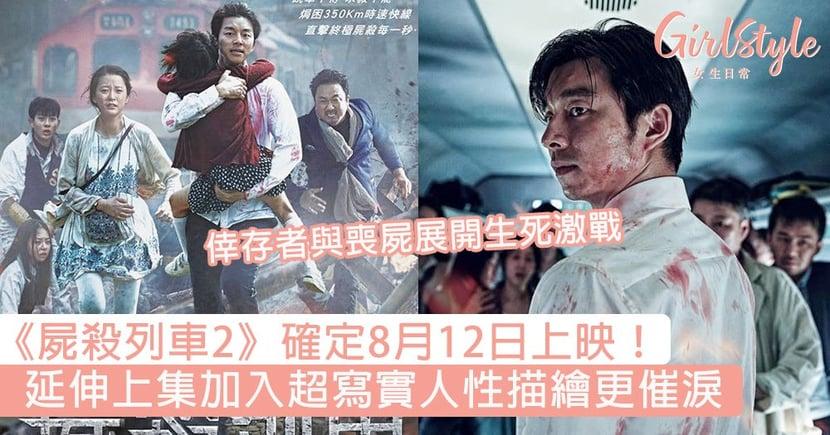 《屍殺列車2》確定8月12日上映!倖存者與喪屍展開生死激戰,延伸上集加入超寫實人性描繪更催淚!