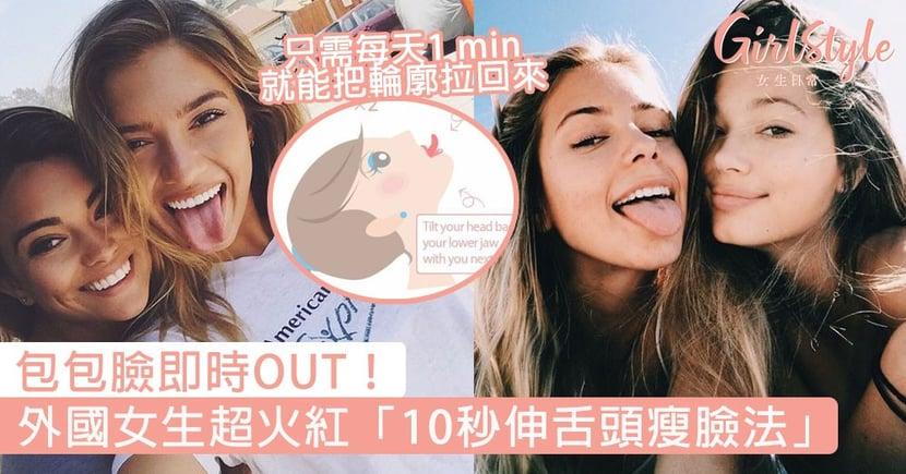 包包臉即時OUT!外國女生超火紅「10秒伸舌頭瘦臉法」,只需每天1 min就能把輪廓拉回來!