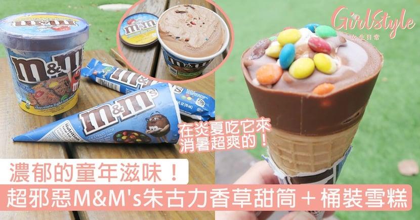 濃郁的童年滋味!台灣超商推超邪惡「M&M's朱古力香草甜筒+桶裝雪糕」,在炎夏吃它來消暑超爽的!