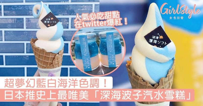 超夢幻藍白海洋色調!日本靜岡推史上最唯美「深海波子汽水雪糕」,人氣必吃甜點在twitter爆紅!