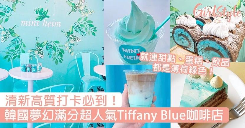 清新高質打卡必到!韓國夢幻滿分超人氣Tiffany Blue咖啡店,就連甜點、蛋糕、飲品都是薄荷綠色!