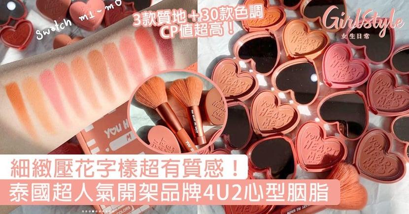 細緻壓花字樣超有質感!泰國超人氣開架品牌4U2心型胭脂,3款質地+30款色調CP值超高!