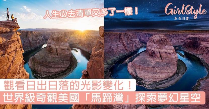 人生必去清單又多了一樣!世界級奇觀美國「馬蹄灣」探索夢幻星空,觀看日出日落的光影變化!
