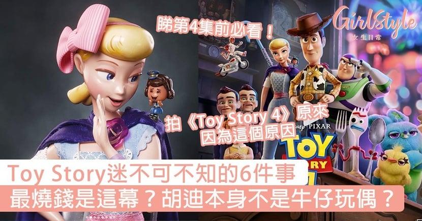 睇第4集前必看!Toy Story迷不可不知的6件事,最燒錢是這幕?胡迪本身不是牛仔玩偶?