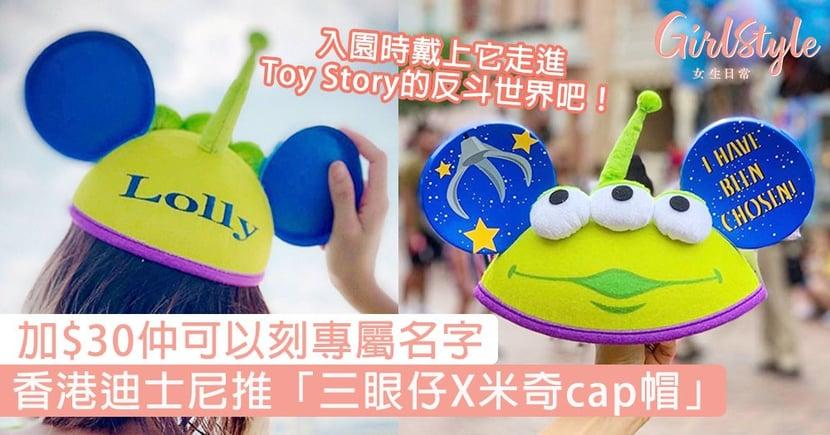 加$30仲可以刻專屬名字!香港迪士尼推「三眼仔X米奇cap帽」,入園時戴上它走進Toy Story的反斗世界吧!