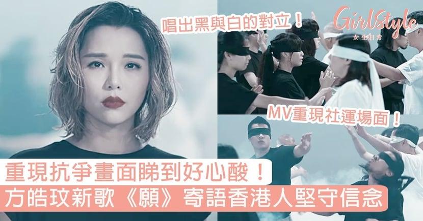 重現抗爭畫面睇到好心酸!方皓玟新歌《願》寄語香港人堅守信念:「明日縱使跌低,寧願抗爭到底。」