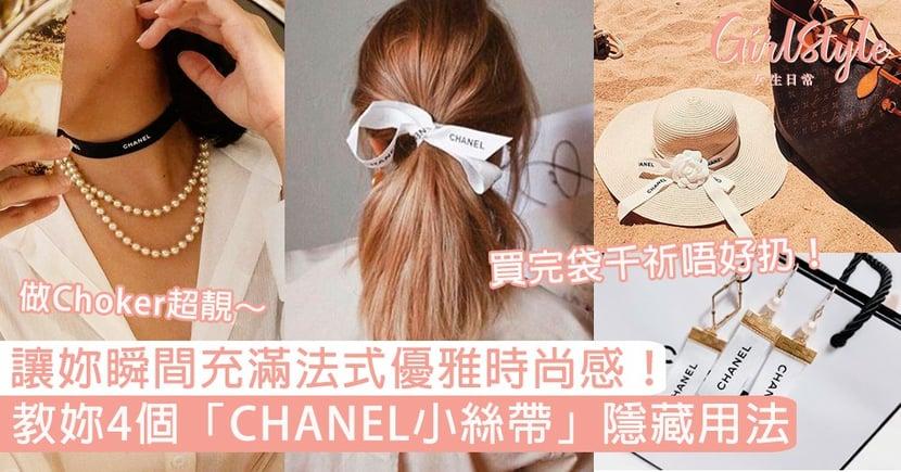 讓妳瞬間充滿法式優雅時尚感!教妳4個「CHANEL小絲帶」隱藏用法,這樣用真的太神了!