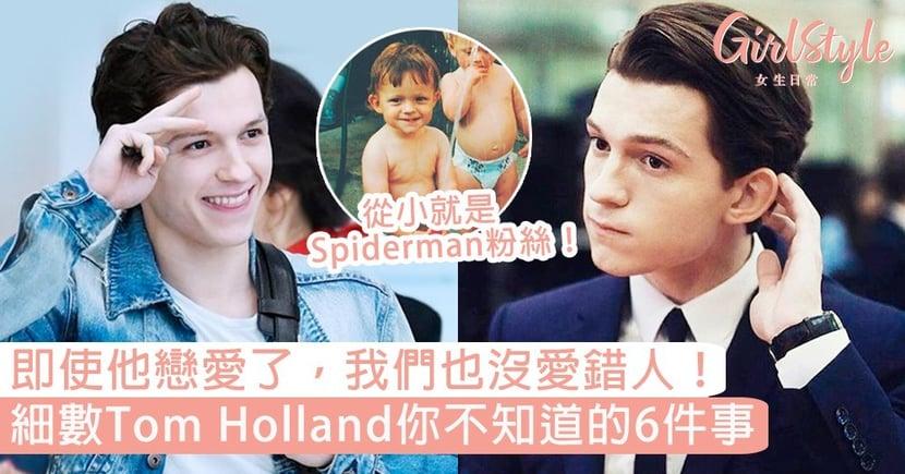 我們沒有愛錯人!細數Tom Holland你不知道的6件事,16歲出道就一鳴驚人、稚嫩又專情的可愛男孩!