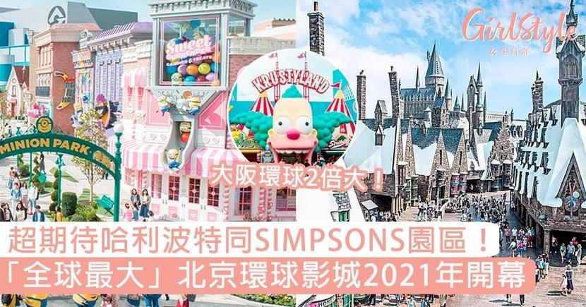 超期待哈利波特同SIMPSONS園區!「全球最大」北京環球影城2021年開幕,是大阪環球的2倍大!