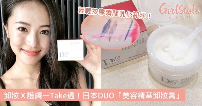 卸妝X護膚一Take過!DUO「美容精華卸妝膏」日本銷量破800萬瓶,五合一強大功效超驚艷~
