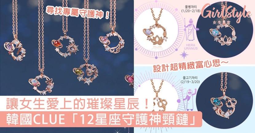 尋找專屬守護神!韓國CLUE「12星座頸鏈」設計精巧富心思,讓女生愛上的璀璨星辰~