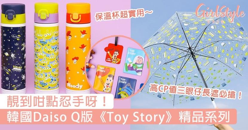 靚到咁點忍手呀!韓國Daiso Q版《Toy Story》精品系列,高CP值三眼仔、巴斯光年長遮必搶!