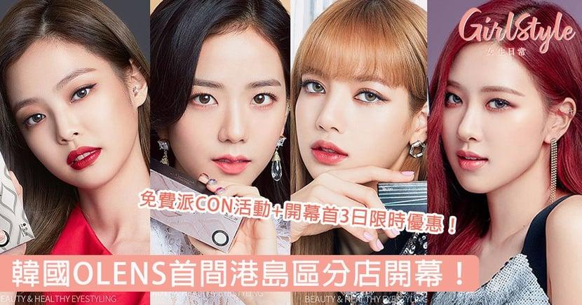 韓國OLENS首間港島區分店!免費派CON活動+開幕首3日限時優惠 ,擁有BLACKPINK同款混血美瞳打造迷人雙眸!