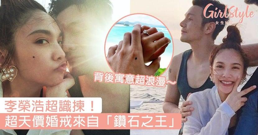 李榮浩超識揀!超天價婚戒來自「鑽石之王」,背後寓意超浪漫~