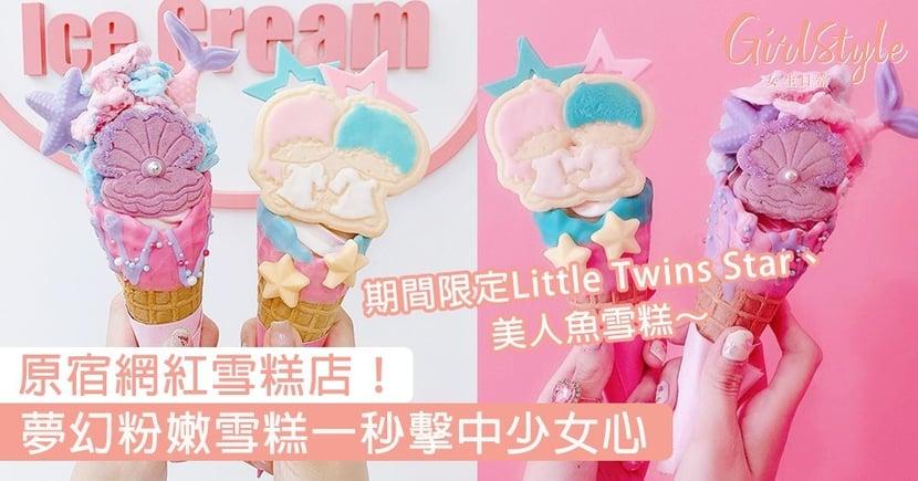原宿網紅雪糕店!夢幻粉嫩雪糕一秒擊中少女心,期間限定Little Twins Star&美人魚雪糕~