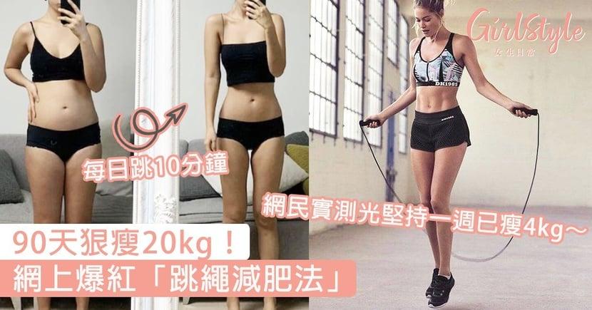 90天狠瘦20kg!網上爆紅「跳繩減肥法」,網民實測光堅持一週已瘦4kg~