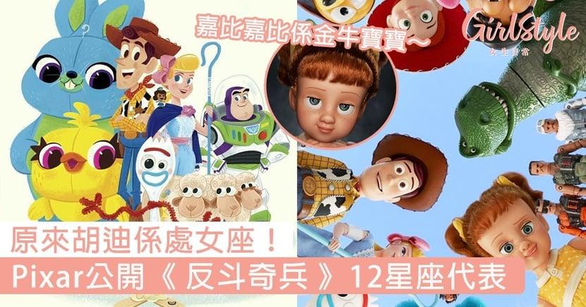 原來胡迪係處女座!Pixar公開《 反斗奇兵 》12星座代表,快睇下你有邊個玩具嘅特質~
