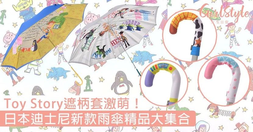 Toy Story遮柄套激萌!日本迪士尼新款雨傘大集合,從此愛上下雨天~