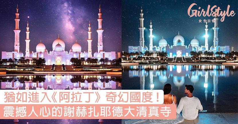 世上造價最貴的清真寺!宏偉壯觀的謝赫扎耶德大清真寺,猶如進入《阿拉丁》奇幻國度〜