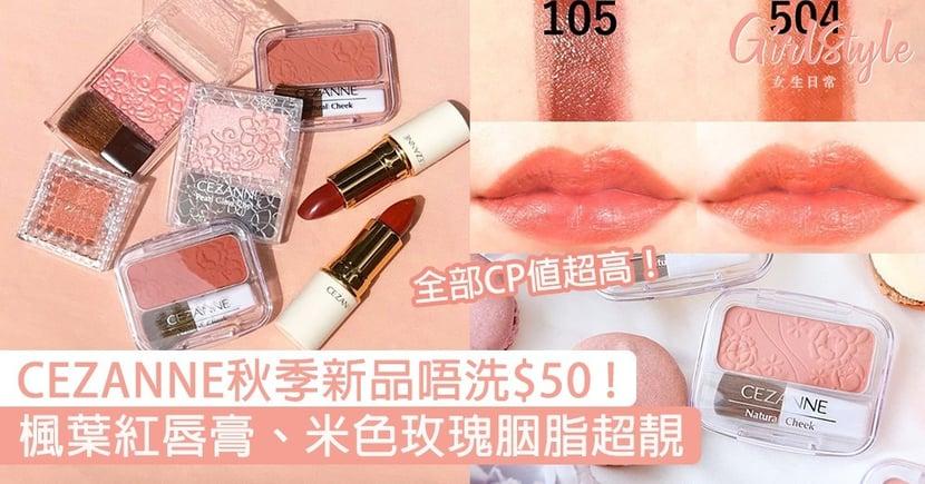 CEZANNE秋季新品好燒!楓葉紅唇膏、米色玫瑰胭脂、香檳蜜桃高光全部CP值超高!