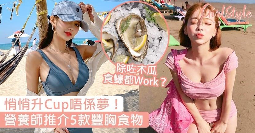 除咗木瓜食蠔都Work!營養師推介5款豐胸食物,悄悄升Cup唔係夢~