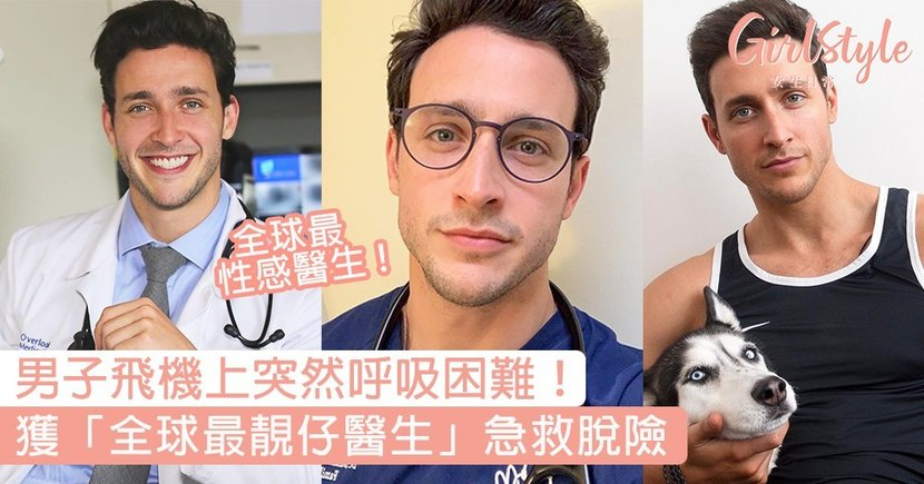 勁幸運!美國男子飛機上突然呼吸困難,獲「全球最靚仔醫生」急救脫險!