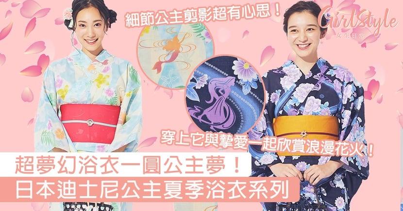 小魚仙、樂佩超夢幻浴衣!日本迪士尼公主夏季浴衣系列,穿上它與摯愛一起欣賞浪漫花火!
