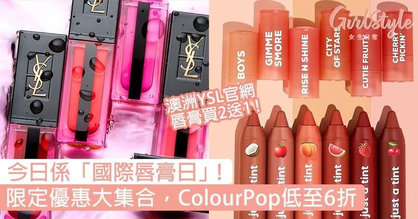 今日係「國際唇膏日」!6大品牌限定優惠大集合,ColourPop唇部產品6折、HUDA買一送一!