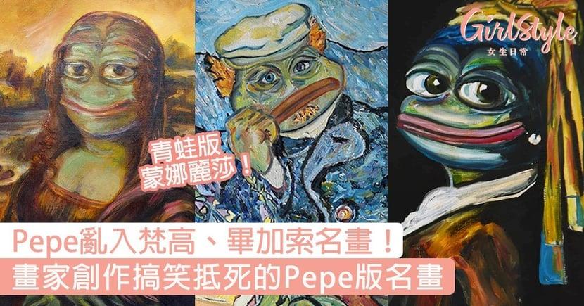 Pepe亂入梵高、畢加索名作!畫家創作抵死Pepe版名畫,青蛙版蒙娜麗莎超爆笑〜
