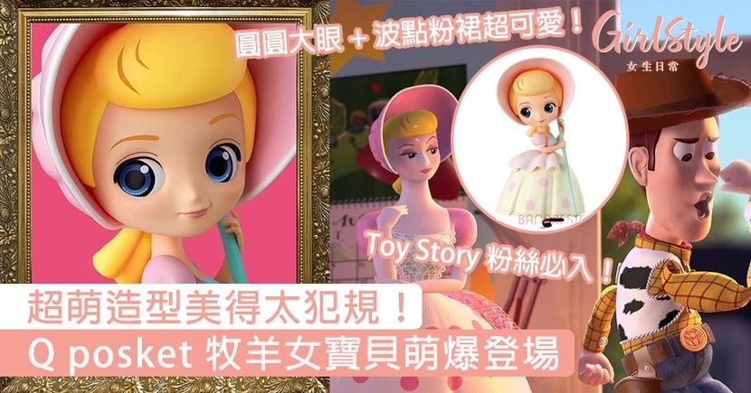 會唔會太可愛!《Toy Story 4》Q posket 牧羊女寶貝萌爆登場,圓圓大眼+波點粉裙美得太犯規!