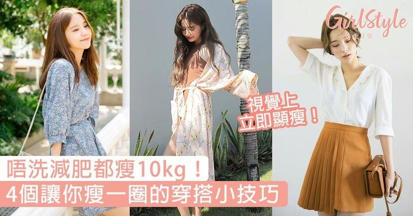 唔洗減肥都瘦10kg!4個讓你瘦一圈的顯瘦穿搭小技巧,著唔到XS號都可以好睇〜