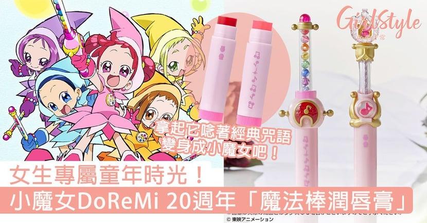 女生專屬童年時光!《小魔女DoReMi》20週年「魔法棒潤唇膏」,拿起它唸著經典咒語變身成小魔女吧!