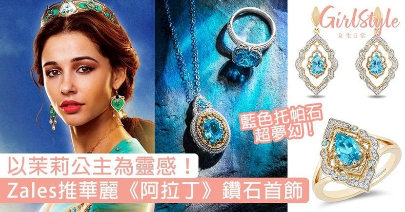 化身茉莉公主!飾物品牌Zales推《阿拉丁》鑽石首飾,以高貴的茉莉公主為靈感〜