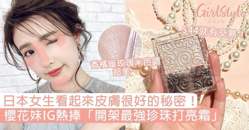 香檳暖玫瑰米色調超美!日本女生熱捧「開架最強珍珠打亮霜」,掃上肌膚立即變得光澤飽滿超神奇!