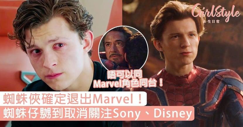 蜘蛛俠確定退出Marvel!蜘蛛仔嬲到取消關注Sony、Disney,網友:告訴我不是真的!
