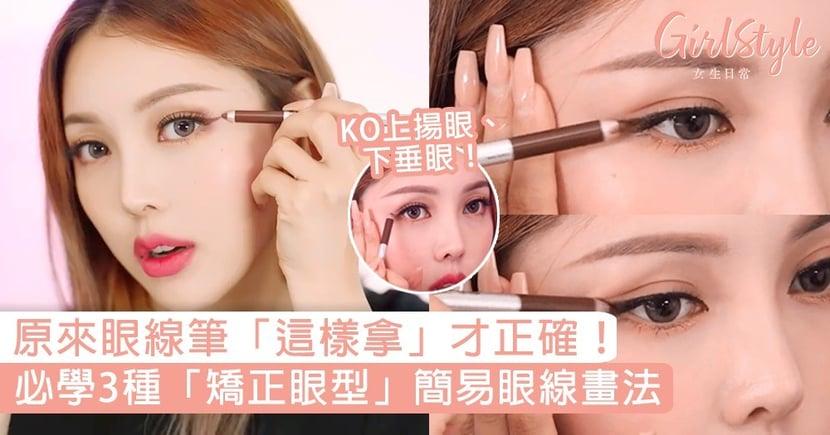 原來眼線筆「這樣拿」才正確!必學3種「矯正眼型」簡易眼線畫法,KO上揚眼、下垂眼一筆搞定!