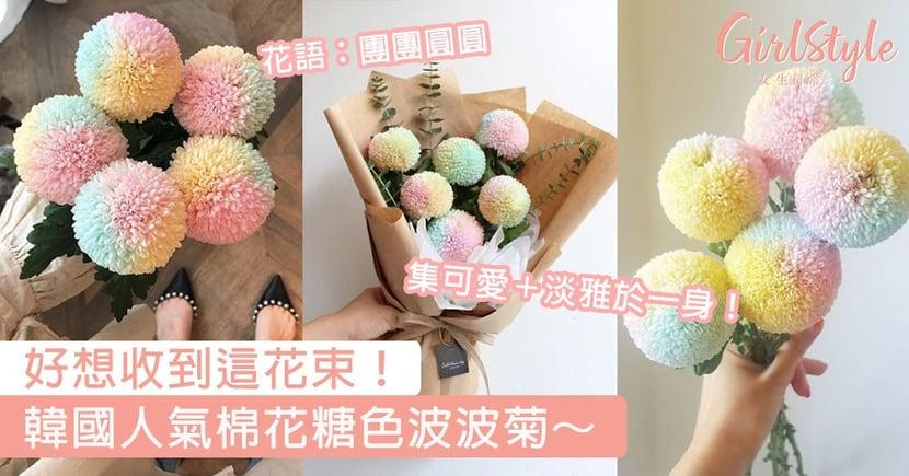 好想收到這花束!韓國人氣棉花糖色波波菊,集可愛+淡雅於一身的花朵就是它~