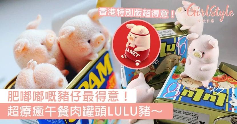 肥嘟嘟嘅豬仔最得意!超療癒午餐肉罐頭LULU豬,毛絨絨的小豬一定要收藏起來!