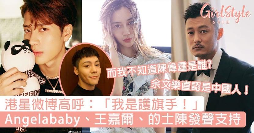 余文樂直認是中國人!港星微博高呼:「我是護旗手!」,Angelababy、王嘉爾、的士陳發聲支持!