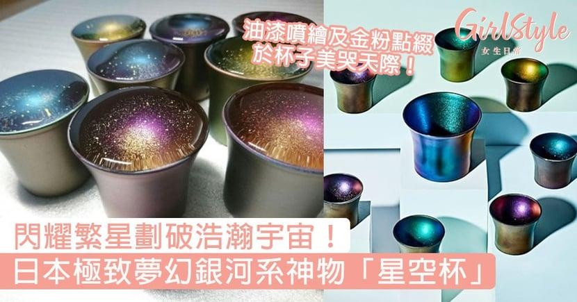 閃耀繁星劃破浩瀚宇宙!日本極致夢幻銀河系神物「星空杯」,油漆噴繪及金粉點綴於杯子美哭天際!