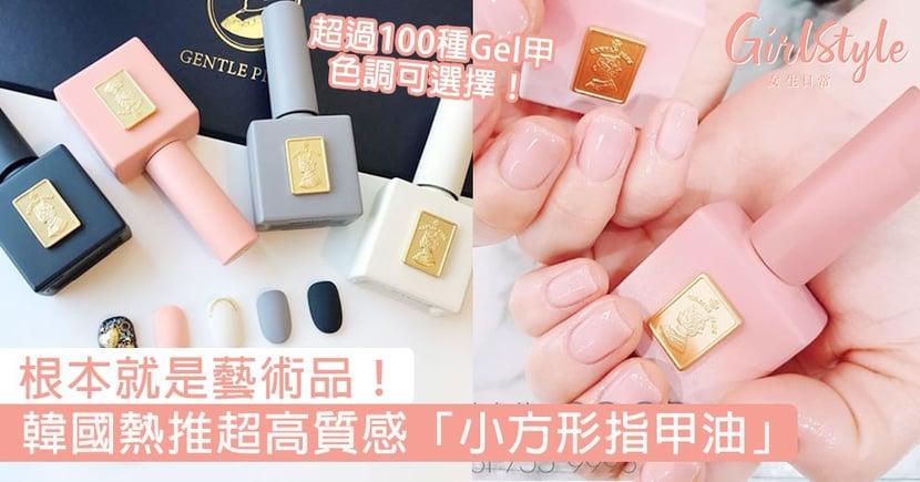 根本就是藝術品!韓國熱推超高質感「小方形指甲油」,超過100種Gel甲色調可選擇!