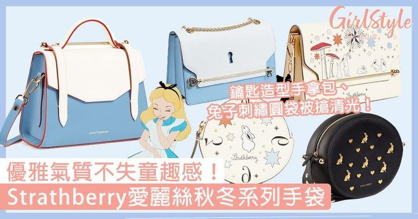 優雅氣質不失童趣感!Strathberry愛麗絲秋冬系列手袋,鑰匙造型手拿包、兔子刺繡圓袋被搶清光!