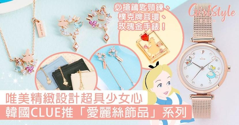 唯美精緻設計超具少女心!韓國CLUE推「愛麗絲飾品」系列,必搶鑰匙頸鍊、樸克牌耳環、玫瑰金手錶!