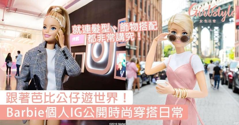跟著芭比公仔遊世界!Barbie個人IG公開時尚穿搭日常,就連髮型、飾物搭配都非常講究!