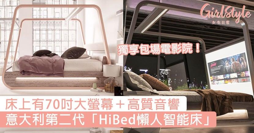 獨享包場電影院!意大利第二代「HiBed懶人智能床」,床上有 70吋大螢幕+超高質音響!