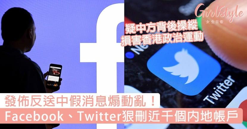 發佈反送中假消息!Facebook、Twitter狠刪近千個內地帳戶,疑中方背後操縱損害香港政治運動!